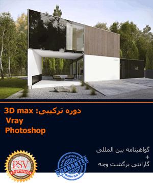 دوره حضوری ۳dmax-vray-photoshop