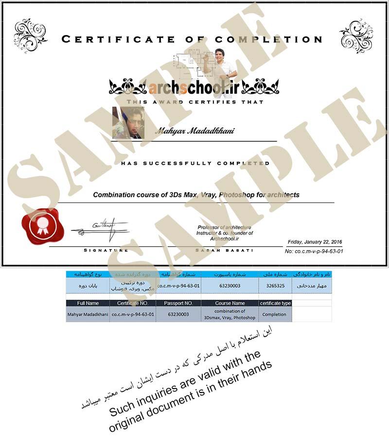 گواهینامه بینالمللی