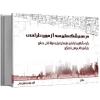 کتاب آزمون طراحی معماری نظام مهندسی